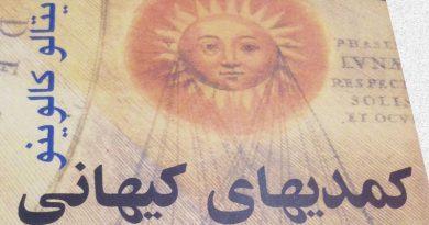 کتاب کمدیهای کیهانی اثر ایتالو کالوینو