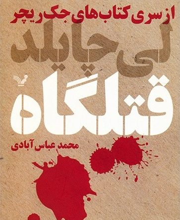 کتاب قتلگاه