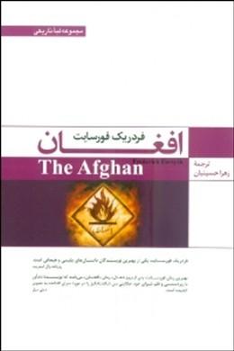 کتاب افغان