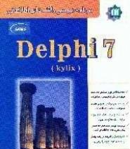 دلفی 7