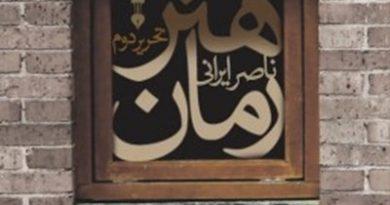 هنر رمان اثر ناصر ایرانی