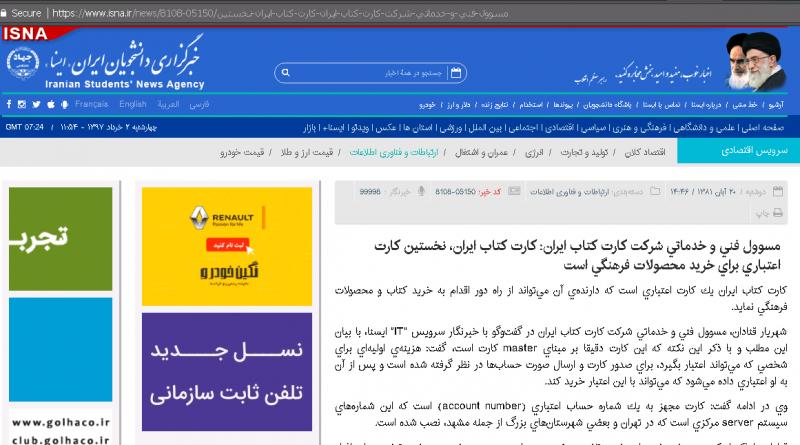 کارت کتاب ایران