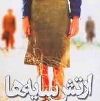 ارتش سایه ها اثر ژوزف کسل