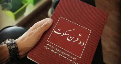 کتاب دو قرن سکوت