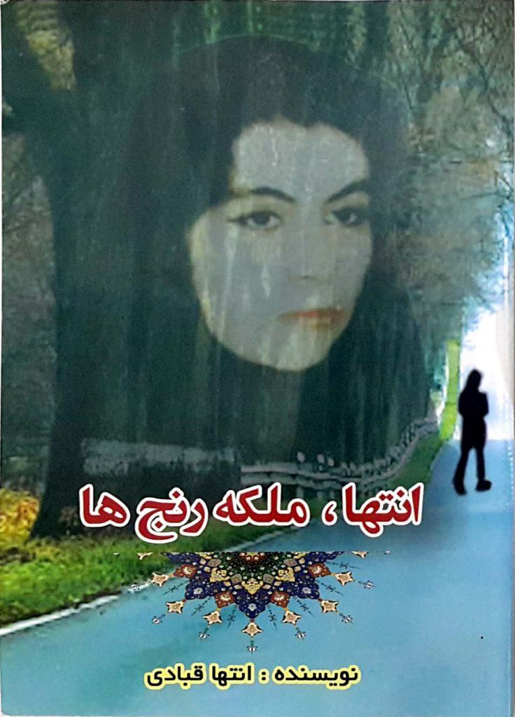 روی جلد کتاب انتها، ملکه رنجها