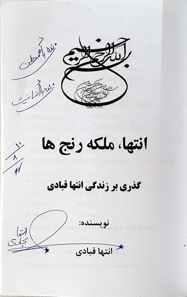 امضاء کتاب انتها، ملکه رنجها