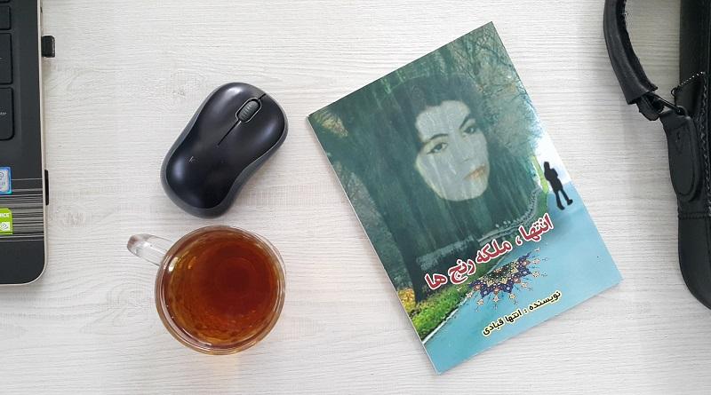 کتاب انتها ملکه رنجها