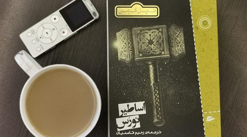 اساطیر نورس اثر نیل گیمن